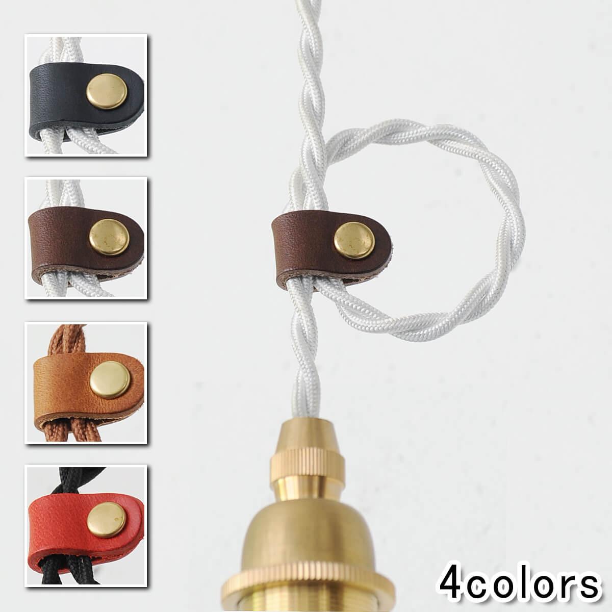 【コードクリップ ペンダントライト ペンダントランプ 照明 シンプル レザー  おしゃれ アンティーク調 アンティーク風】レザー コードクリップ