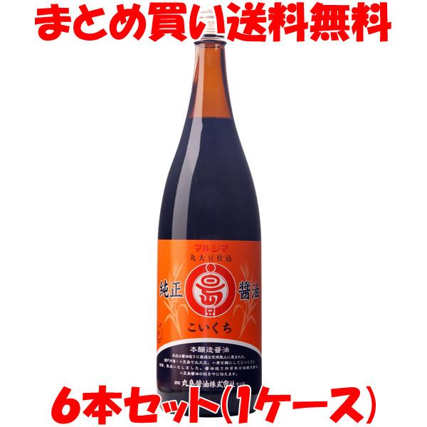 ファクトリーアウトレット JAS規格本醸造 特級醤油 しょう油 醤油 マルシマ 丸島醤油 1ケース 1.8L×6本 お得な 濃口 まとめ買い送料無料 純正醤油 豊富な品