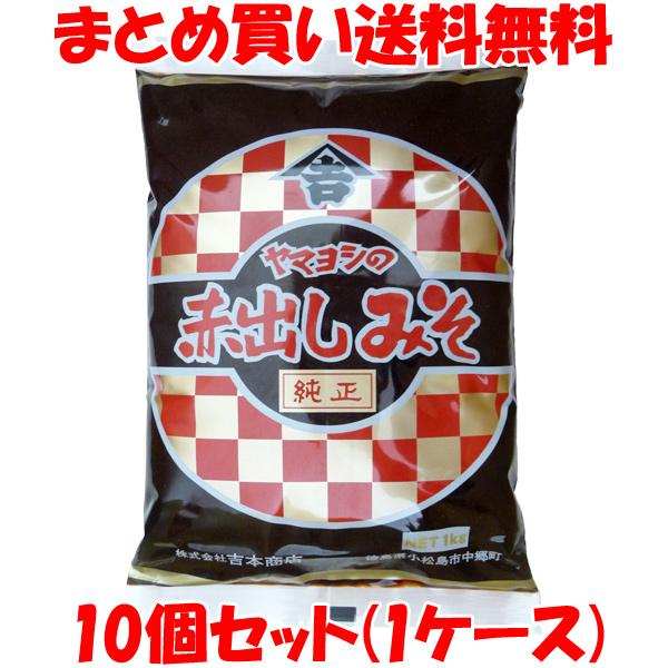 味噌 赤出しみそ ヤマヨシ 袋入 1kg×10個セット(1ケース) まとめ買い送料無料