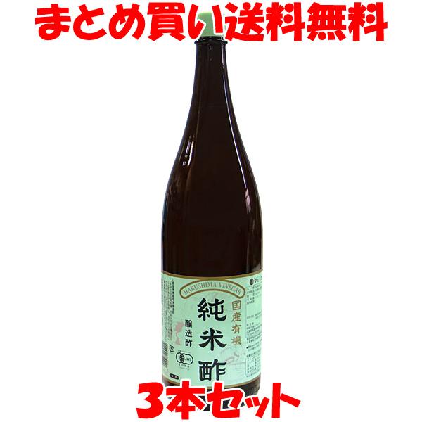 昔ながらのゆっくりとした静置発酵させた有機純米酢 酢 SALE マルシマ 有機純米酢 一升瓶×3本セットまとめ買い送料無料 新作送料無料 1.8L