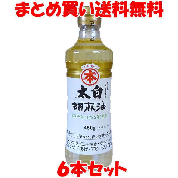 国内製造 焙煎せずに搾った 販売期間 限定のお得なタイムセール 香りのないごま油 太白 胡麻油 PETボトル入 買収 450g×6本セットまとめ買い送料無料 マルホン