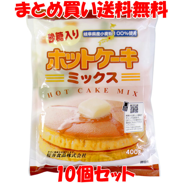 桜井 ホットケーキミックス 400g×10個セットまとめ買い送料無料 有糖 信憑 流行