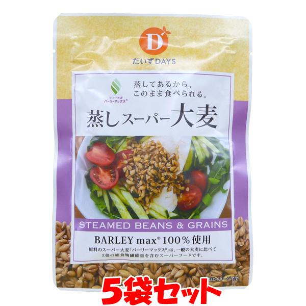 蒸してあるので そのまま食べられます 大麦 蒸しスーパー大麦 だいずデイズ 日本限定 ※代引 50g×5個セットゆうパケット送料無料 包装不可 [再販ご予約限定送料無料] ポイント消化