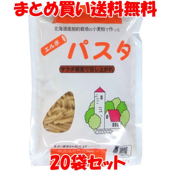 別倉庫からの配送 北海道産契約栽培の小麦粉です 桜井 300g×20袋セットまとめ買い送料無料 2020A W新作送料無料 国内産エルボパスタ