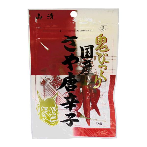 最安値 赤色がきれいで 辛みの強い風味豊かな さや唐辛子 山清 5g 国産さや唐辛子 18%OFF 鬼びっくり