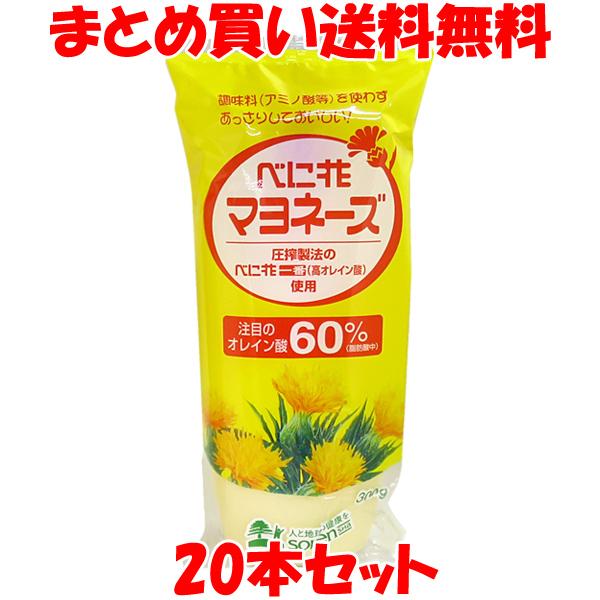 商舗 圧搾製法のべに花一番 高オレイン酸 使用 注目のオレイン酸60% 創健社 チープ べに花マヨネーズ 300g×20個セットまとめ買い送料無料