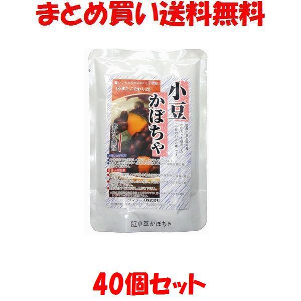 年間定番 コジマ 小豆かぼちゃ レトルト 200g×40個セットまとめ買い送料無料 好評受付中