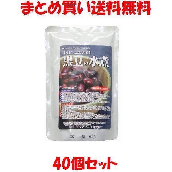 コジマ 永遠の定番 黒豆の水煮 レトルト !超美品再入荷品質至上! 230g×40個セットまとめ買い送料無料
