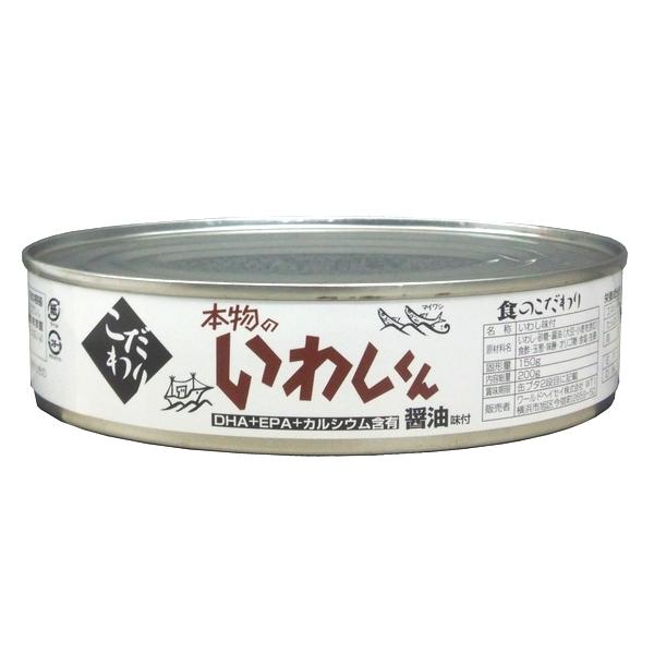 本物のいわしくん 醤油味付 缶詰 鰯 イワシ しょうゆ味付 かんづめ カンヅメ ワールドヘイセイ 日本正規代理店品 今ダケ送料無料 EPA DHA カルシウム含有 200g