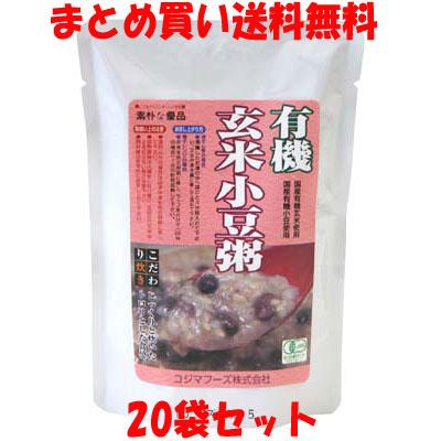 じっくりと炊いたトロリとした食感 コジマフーズ 人気 返品不可 有機玄米小豆粥 レトルト 200g×20袋まとめ買い送料無料