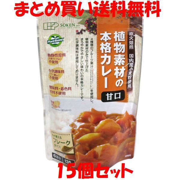 !超美品再入荷品質至上! 4種類のフルーツ果汁 りんご マンゴー パイナップル パパイヤ を使用し植物素材のみで仕上げたまろやかでやさしい味わいの本格カレーです 6皿分 甘口 創建社 日本メーカー新品 ×15個セットまとめ買い送料無料 植物素材の本格カレー 135g