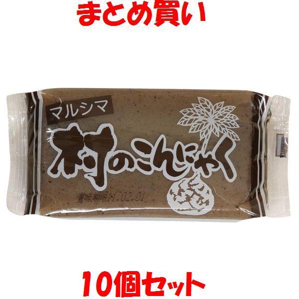 空気のきれいな山里の長寿村広島県神石高原町の農園で作られています マルシマ 村のこんにゃく 送料無料激安祭 板 期間限定で特別価格 270g×10個セット まとめ買い