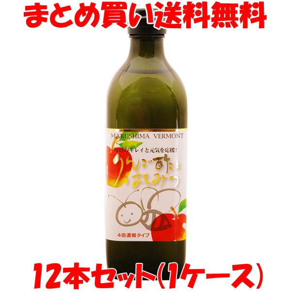 4倍濃縮タイプのバーモント酢 マルシマ りんご酢とはちみつ500ml×12本 日本全国 送料無料 まとめ買い送料無料 ギフト 1ケース