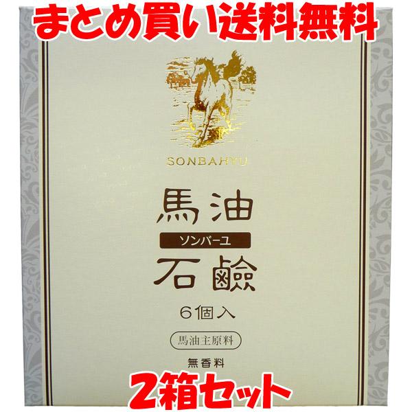 供え 洗った後の残り香が気にならない無香料タイプ ソンバーユ 馬油石鹸 無香料 85g×6 店内全品対象 ×2箱セットまとめ買い送料無料 6個入