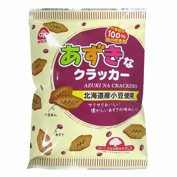 割り引き 北海道産の小豆を使用しています サンコー あずきなクラッカー 業界No.1 130g