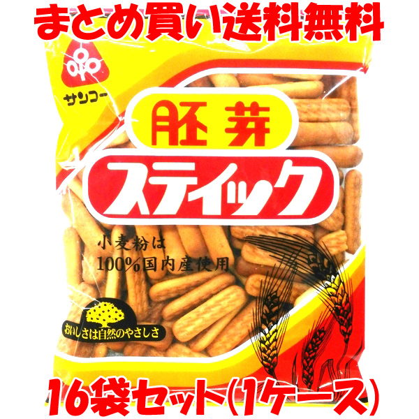 高級品 小麦粉は100%国内産使用 サンコー 評判 胚芽スティック 180g×16袋 箱売りまとめ買い送料無料 1ケース