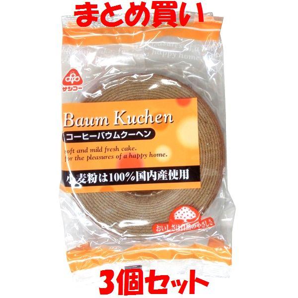 注文後の変更キャンセル返品 コーヒー味の大型バウムクーヘン ラッピング無料 サンコー 3個セット コーヒーバウムクーヘン