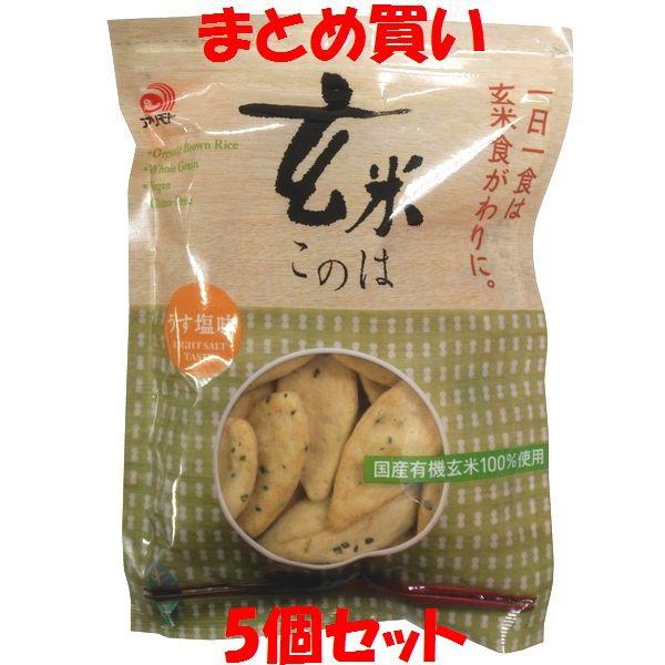 国産有機玄米100%使用 アリモト 玄米このは 贈答 うす塩味 訳あり品送料無料 80g×5個セット まとめ買い
