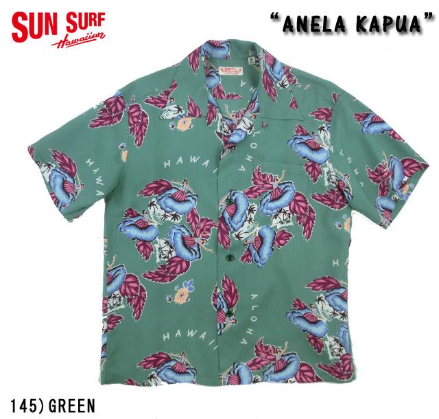 "No.SS37140 SUN SURF サンサーフS/S RAYON HAWAIIAN SHIRT""ANELA KAPUA"""