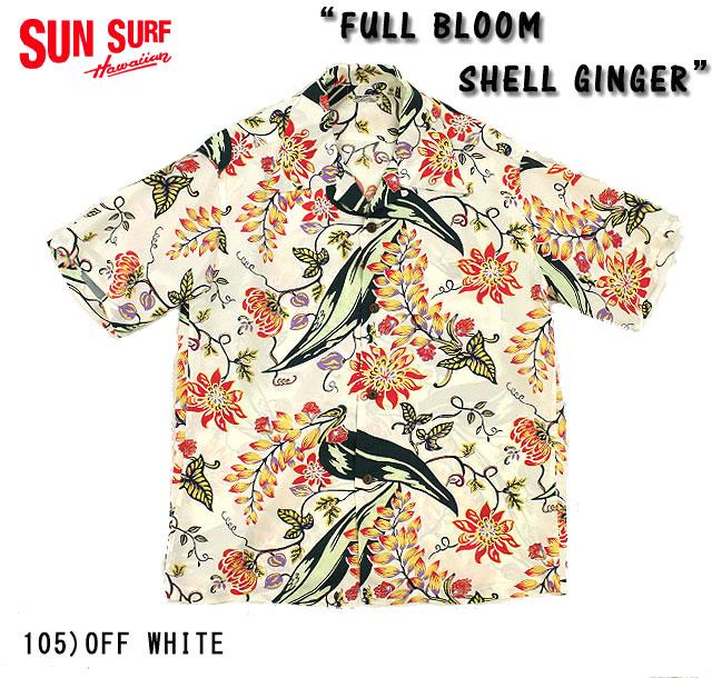"""No.SS37143 SUN SURF サンサーフS/S RAYON HAWAIIAN SHIRT""""FULL BLOOM SHELL GINGER"""""""