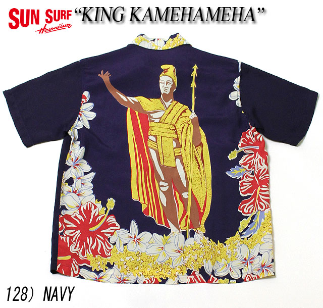 """No.SS36657 SUN SURF サンサーフSPECIAL EDITION""""KING KAMEHAMEHA"""""""