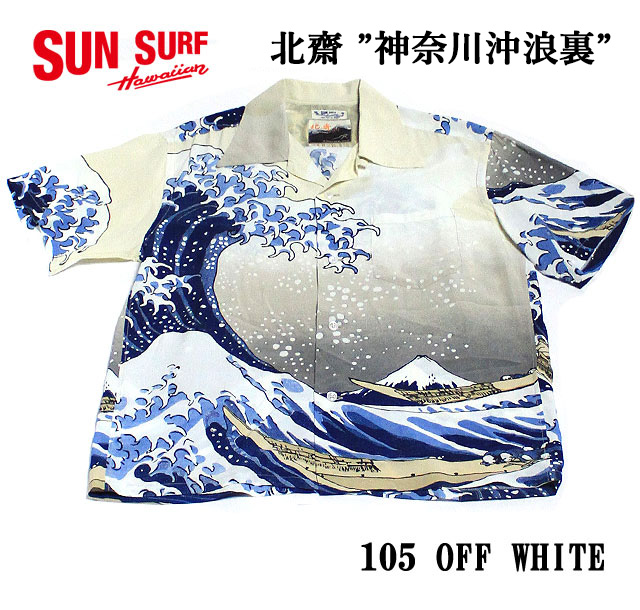 "No.SS37651 SUN SURF × 北齋SPECIAL EDITION""神奈川沖浪裏"""