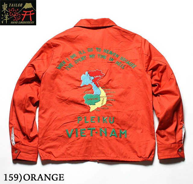 "No.TT14208 TAILOR TOYO テーラートーヨーVIETNAM JACKET""VIET-NAM MAP"""