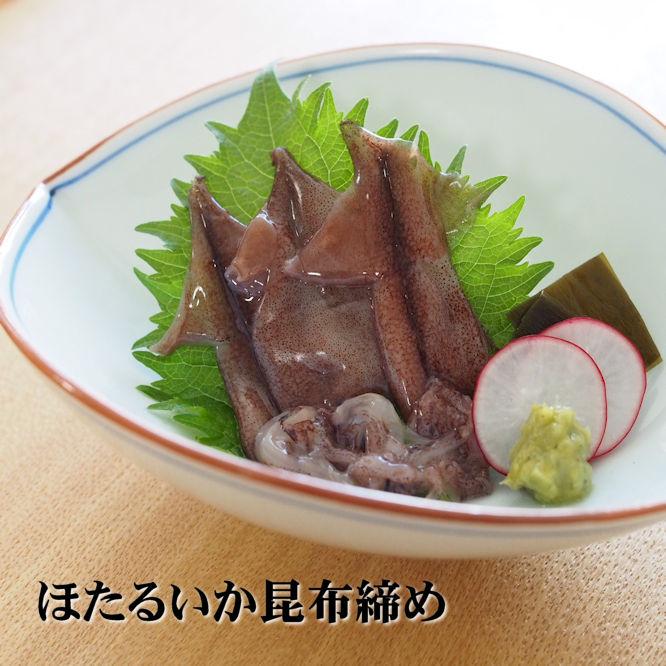 【ほたるいか昆布締め45g】富山 昆布締め ほたるいか
