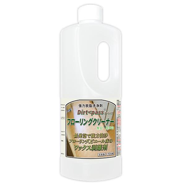 ☆フローリング 床の古いワックスを強力に剥離 送料無料限定セール中 ●日本正規品● 床 洗剤 ダートパス 床やフローリングの剥離剤 1000g フローリングクリーナー