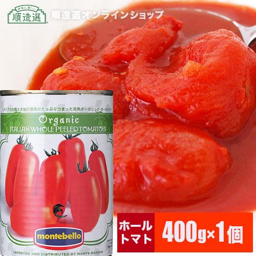 トマトもジュースもオーガニック ポイント5倍 安心の実績 高価 買取 即納 強化中 最大2500円引クーポン 9 4 20:00~ 11 400g 01:59 オーガニック スピガドーロ 有機ホールトマト缶 モンテベッロ 旧Spigadoro