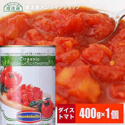 トマトもジュースもオーガニック ポイント5倍 最大2500円引クーポン 9 4 卸直営 20:00~ 11 01:59 旧Spigadoro 卓抜 モンテベッロ スピガドーロ 400g 有機ダイストマト缶