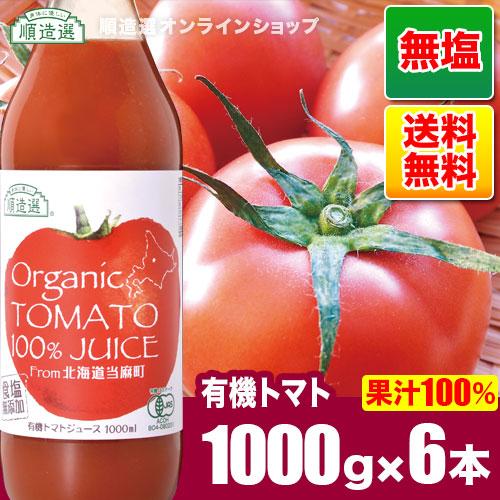 【ポイント10倍 11/28 13時~ 11/30 23:59】《有機栽培トマト使用》北海道産 食塩無添加 有機トマト100%ジュース 1000ml×6本入りセット 送料無料(北海道 100% ストレート トマトジュース)オーガニック
