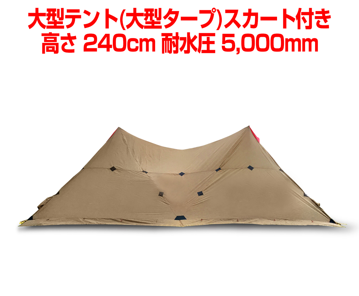 3F UL GEAR ピンパビ スカート付 ベージュ色 (8-12人用) アルミ自在金具8個付 大型テント 大型タープ