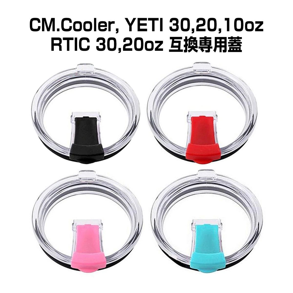 密閉型の蓋をすると容器内の保冷 保温効果が最大源に発揮します 9 《週末限定タイムセール》 4 20時~ P10倍 タンブラー 蓋 のみ だけ 黒 赤 ターコイズ ピンク コップ用リッド ふた Trail 密閉型 30oz タンブラーの蓋 タンブラー用 真空断熱タンブラー 10oz フタ CM.Cooler RTIC 送料無料 YETI 20oz Ozark 倉庫 互換