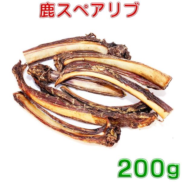 みちのくファーム 鹿スペアリブ200g 犬用おやつ 鹿のあばら骨を乾燥させただけガリガリ噛める