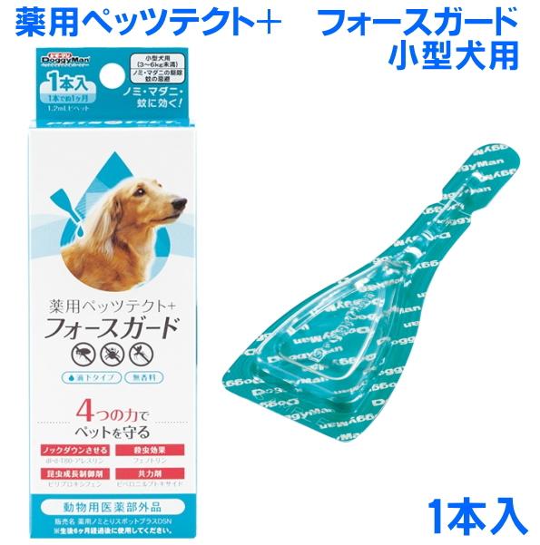 ノミ 訳あり商品 マダニ殺虫+蚊よけ ドギーマン 薬用 流行 ペッツテクトプラス フォースガード小型犬 1本
