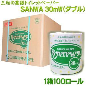 高品質 100%リサイクル原料 まとめ買い サンワ トイレットペーパー 100個 エコなリサイクル素材なのにふんわり高級品質※送料無料 W ダブル 30m 販売実績No.1 幅108mm2枚重ね