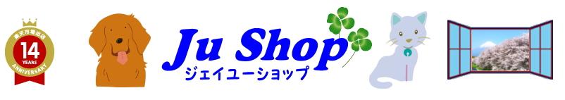ジェイユーショップ:使い捨てマスクと格安ペットシーツのお店