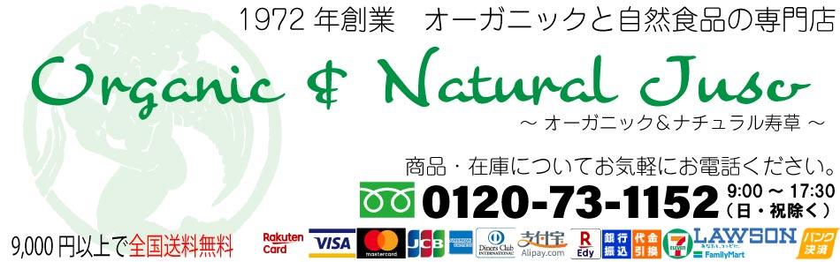 Organic & Natural 寿草:オーガニック&自然食品、自然派化粧品のライフスタイルショップ