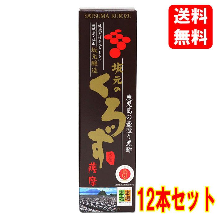 【送料無料】【ケース販売】坂元 薩摩黒酢 700ml×12本