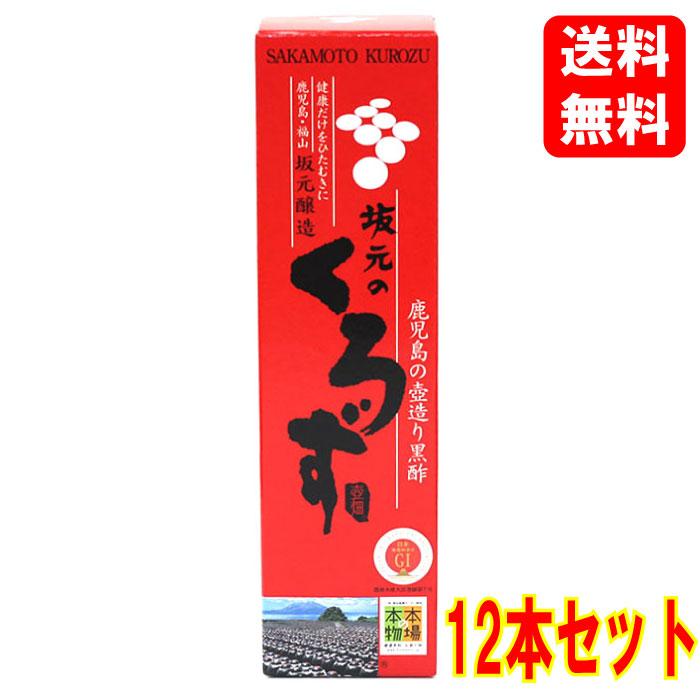 【送料無料】【ケース販売】坂元醸造 坂元のくろず 700ml×12本