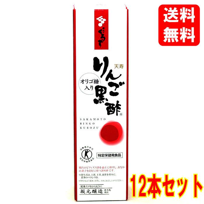 【送料無料】【ケース販売】坂元 天寿 りんご黒酢 700ml×12本