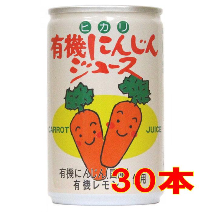 【送料込】光食品 有機にんじんジュース 160g(2ケース 60本)