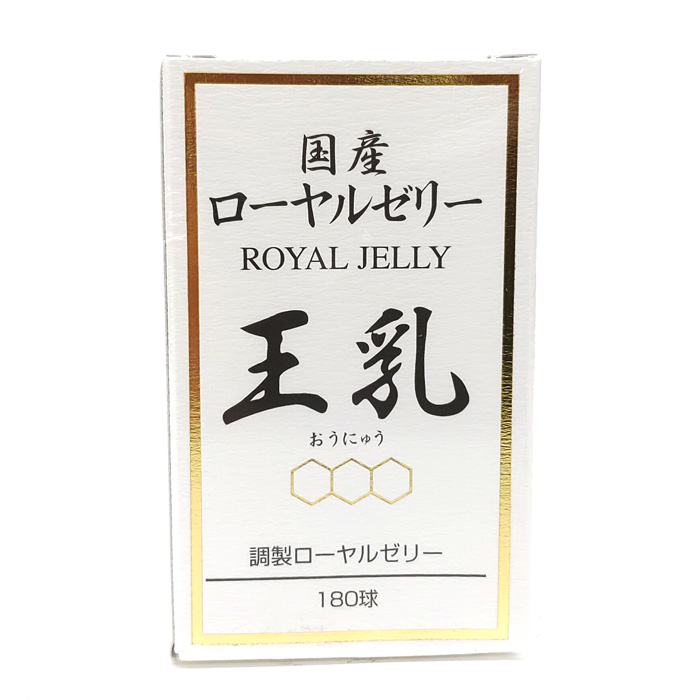【送料無料】藤井養蜂場 国産ローヤルゼリー 王乳 180球