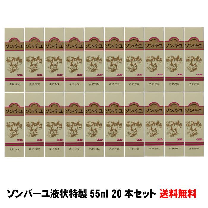 【送料無料】薬師堂 ソンバーユ 液状特製 無香料 55ml【20本】