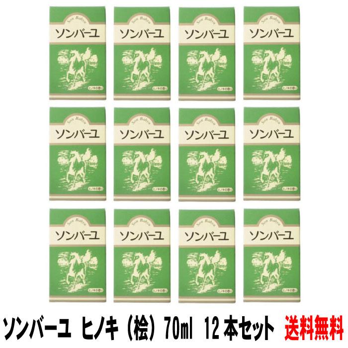 【送料無料】ソンバーユ ヒノキ(桧)の香り 70ml 薬師堂【12本】
