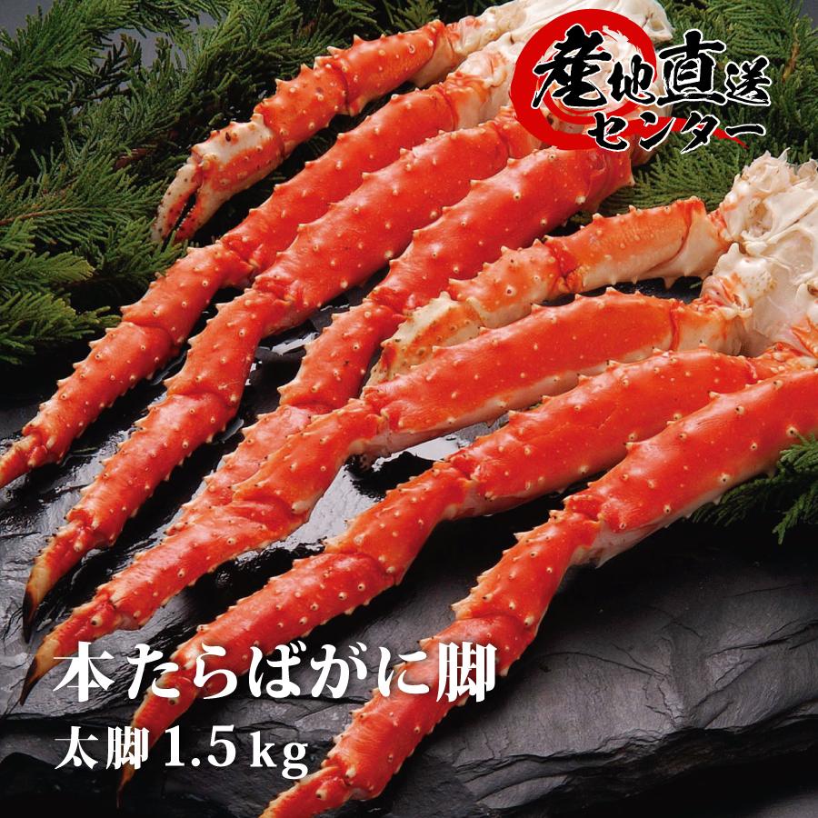 たらば蟹脚 1.5kg ボイル済10本前後【送料無料】〔タラバ蟹 タラバガニ たらばかに かに カニ 最高級 冷凍 御歳暮 年末〕【Lサイズ】