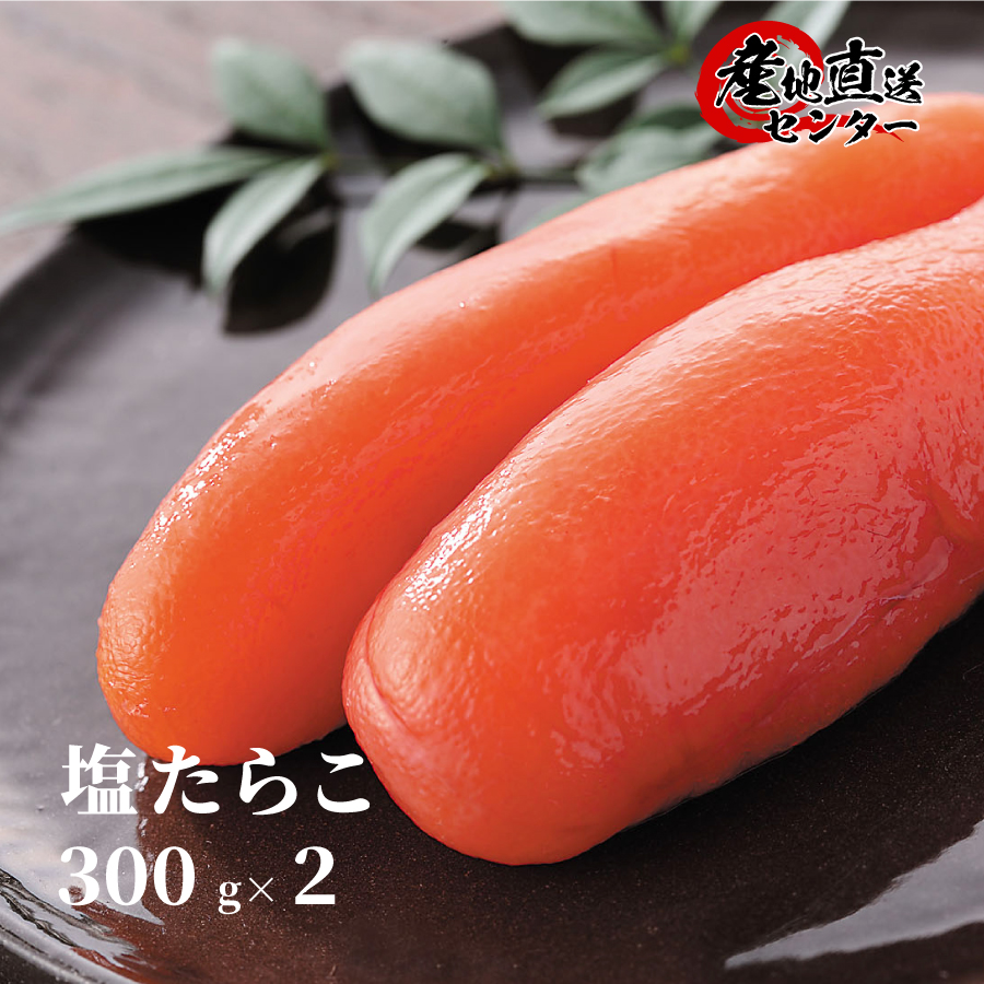 プチプチと食感良好 稀少な成熟期卵の明太子 人気商品 辛子明太子 国内正規品 300g×2