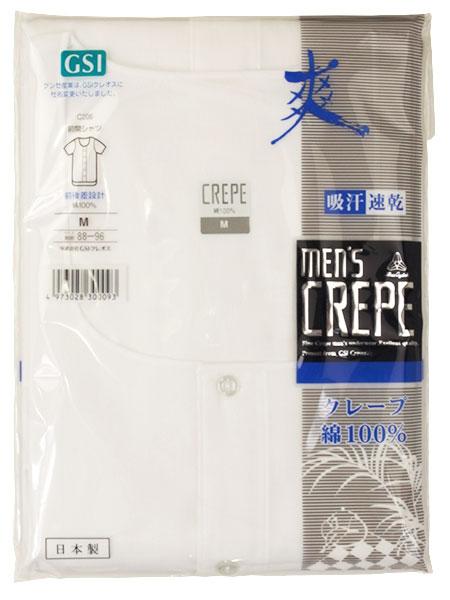 Creos(クレオス)クレープ 紳士半袖前開シャツ 夏用[M、Lサイズ]