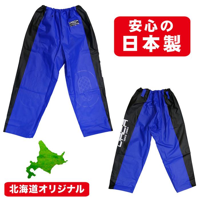 日本製 北海道オリジナル販売品です 漁師 水産関係の皆様 アウトドア マリンスポーツなどの趣味でお使いになる方に大好評 水産 ズボン SALE 合羽 NT-860 オルカ 限定価格セール ロイヤルブルー マリンコート カッパ